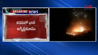 కడపలో భారీ అగ్ని ప్రమాదం..| Fire Mishap in Crackers Godown | Proddatur,Kadapa District | CVR News - CVRNEWSOFFICIAL