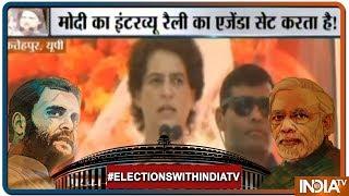 PM Modi के Akshay Kumar के साथ Interview पर Priyanka Gandhi ने कसा तंज - INDIATV