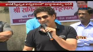 Sachin Tendulkar participates in 'Swachata Hi Sewa' | CVR News - CVRNEWSOFFICIAL
