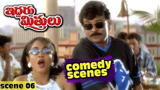 Iddaru Mitrulu Movie Best Comedy Scene 6 | ఇద్దరు మిత్రులు | Chiranjeevi | Sakshi Sivanand - RAJSHRITELUGU