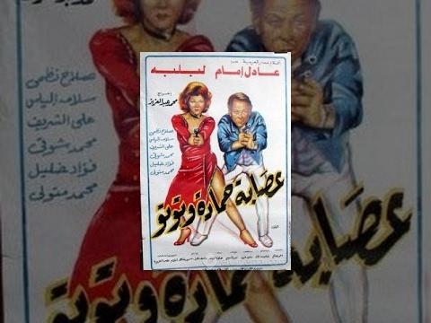 Esabet Hamada W Toto Movie / فيلم عصابة حمادة وتوتو - اتفرج دوت كوم