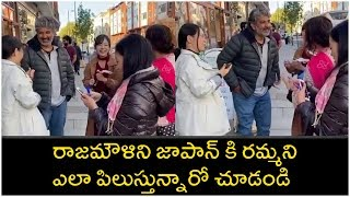 Director SS Rajamouli Craze In Japan People | Bahubali Re Union - RAJSHRITELUGU