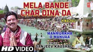 Mela Bande Char Dina Da I Himachali Bhajan I SANJEEV KAUSHAL I  Full Hd Video - TSERIESBHAKTI
