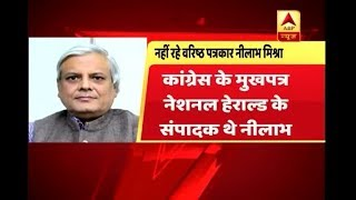 Senior Journalist Neelabh Mishra passes away - ABPNEWSTV