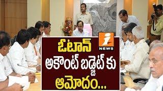 Telangana Cabinet Meeting Begins | ఓటాన్ అకౌంట్ బడ్జెట్కు ఆమోదం | Hyderabad |  iNews - INEWS