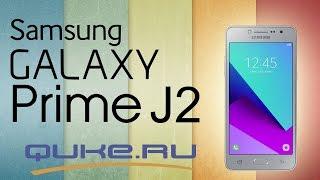 Обзор Samsung Galaxy J2 Prime SM-G532