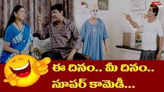 ఈ దినం..మీ దినం.. సూపర్ కామెడీ | Telugu Comedy Videos | TeluguOne - TELUGUONE