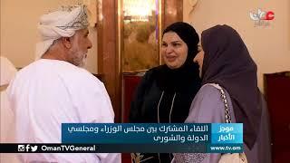 اللقاء المشترك بين مجلس الوزراء ومجلسي الدولة والشورى