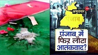 Watch special report on Amritsar Grenade attack - ZEENEWS