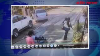 video : अमृतसर : महिला से लूट की वारदात सीसीटीवी कैमरे में हुई कैद