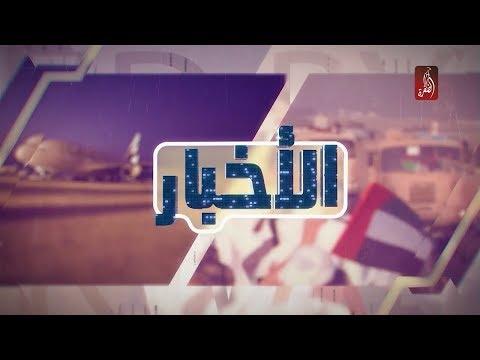 نشرة اخبار مساء الامارات 08-11-2017 - قناة الظفرة - صوت وصوره لايف