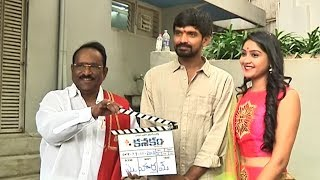 Kanakam Movie Opening | TFPC - TFPC