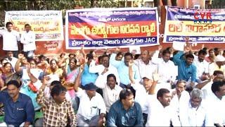 Velugu Employees Protest At Prakasam Collectorate Office | Demands Regularization | CVR News - CVRNEWSOFFICIAL