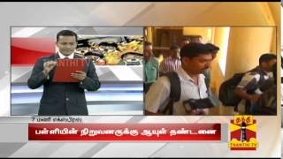 Kumbakonam School Fire Accident – Detailed Report