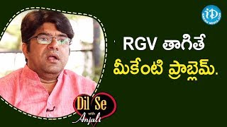 RGV తాగితే మీకేంటి ప్రాబ్లెమ్. - Dr Krishnaswamy Shrikanth | Dil Se With Anjali | iDream Movies - IDREAMMOVIES