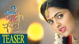 Adi Oka Idi Le Official Teaser | Swarna Babu | Sabyasachi, Radhika | TFPC - TFPC