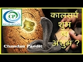 Kaalsarp yog subh ya ashubh by chandan pandit from cp astro science