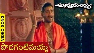 Annamayya Movie Video Song | Podagantimayya | Nagarjuna | Ramya Krishnan | K. Raghavendra Rao - RAJSHRITELUGU