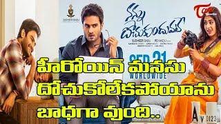 Nannu Dhochukunduvate Hero Sudheer Speach | Pre Release Event | TeluguOne - TELUGUONE
