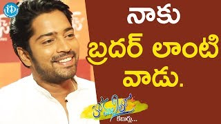 ఆయన బ్రదర్ లాంటి వాడు  - Actor Allari Naresh || Anchor Komali Tho Kaburlu - IDREAMMOVIES