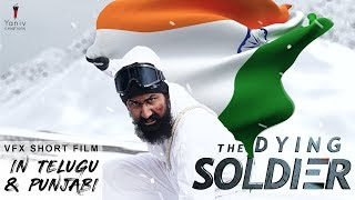 The Dying Soldier (Telugu) | VFX Short Film | Yaniv Creations - YOUTUBE
