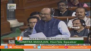 Discussion on EBC Reservation Bill in Lok Sabha | 124th  Constitutional Amendment Bill | iNews - INEWS