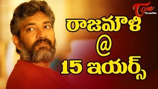 Baahubali Rajamouli Success @ 15 Years | #SSRajamouli - TELUGUONE