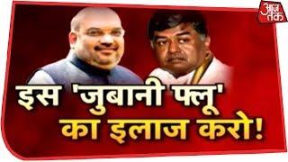 अमित शाह के स्वास्थ्य पर कांग्रेस को 'जुबानी फ्लू'! देखिए Halla Bol Anjana Om Kashyap के साथ - AAJTAKTV