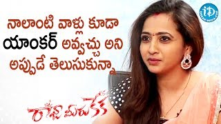 Anyone Can Become An Anchor - Lasya || #RajaMeeruKeka || Talking Movies With iDream - IDREAMMOVIES