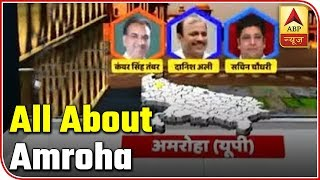 Second Phase of Lok Sabha Elections 2019: All about Amroha - ABPNEWSTV
