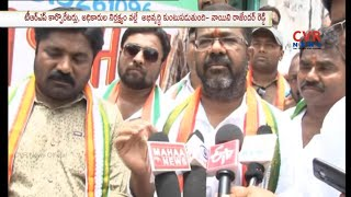 Warangal DCC President Naini Rajender Reddy Slams TRS Government | CVR News - CVRNEWSOFFICIAL