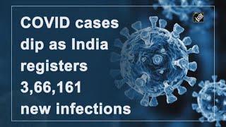 video: India में Corona के 3.66 लाख New Cases, 3754 लोगों की Death