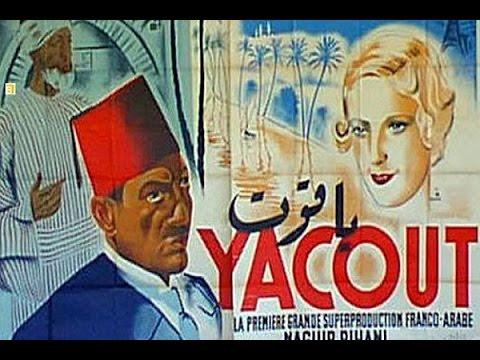 فيلم ياقوت - بطولة نجيب الريحانى - إنتاج عام 1934  نسخة كاملة  ا فلام مصرية
