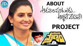 Sujitha About Aadavari Matalaku Arthale Verule Project  || Talking Movies with iDream - IDREAMMOVIES