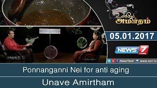 Unave Amirtham 05-01-2017 Ponnanganni Nei for anti aging – NEWS 7 TAMIL Show