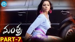 Mantra Full Movie Part 7 || Sivaji, Charmi Kaur, Kausha || Tulasi Ram || Anand - IDREAMMOVIES