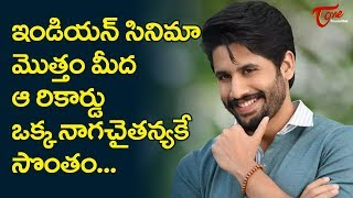 Naga Chaitanya Creates A Unique Record As Tollywood Hero!! | Latest Tollywood News | TeluguOne - TELUGUONE