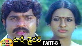 Taxi Driver Telugu Full Movie HD   Mammootty   Seema   IV Sasi   RamaKrishna   Part 8   Mango Videos - MANGOVIDEOS