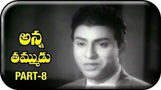 Anna Tammudu Telugu Movie | Part 8/12 | NTR | S Janaki | C S Rao - MANGOVIDEOS