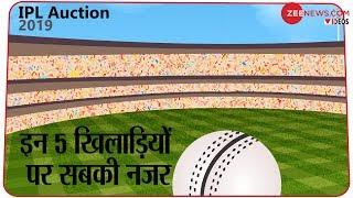 IPL Auction 2019: किस खिलाड़ी पर लगेगी बड़ी बोली, जानिए नीलामी से जुड़ी बड़ी बातें - ZEENEWS
