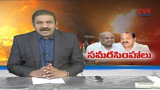 సమరసింహాలు | MP JC Diwakar Reddy protest continues at Tadipatri | CVR News - CVRNEWSOFFICIAL