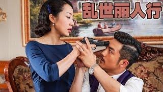 亂世麗人行 (50集全)韓雪/付辛博/張丹峰/李澤峰/毛林林