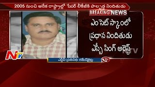 Delhi CID Arrested Kingpin SP Singh in EAMCET Scam || NTV - NTVTELUGUHD
