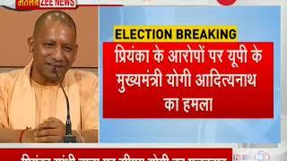 Watch: How Yogi Adityanath countered Priyanka Gandhi's allegations - ZEENEWS