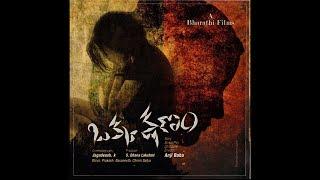 Okka Kshanam | Inspirational Short Film | Anjibabu | Telugu Short Films 2017 | Monks N Monkeys - YOUTUBE