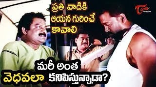Kota Srinivasarao and Dharmavarapu Best Comedy Scenes | Telugu Comedy Videos | NavvulaTV - NAVVULATV