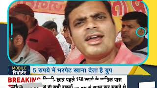Zee News Mobile Reporter: A group provide proper meal in just Rs 5 - ZEENEWS