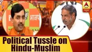 ABP News is LIVE | Political tussle on Hindu-Muslim - ABPNEWSTV