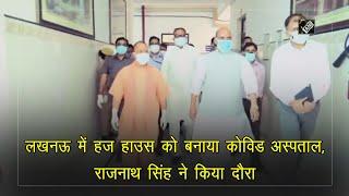video: Rajnath Singh ने लखनऊ के Covid Hospital का किया दौरा