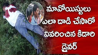 Driver Chittibabu Explains About MLA Kidari Sarveswara Rao and Siveri Soma Incident | Araku | iNews - INEWS
